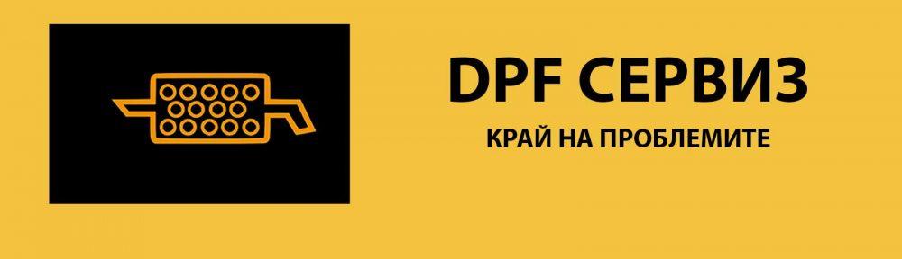 Премахване на DPF/FAP